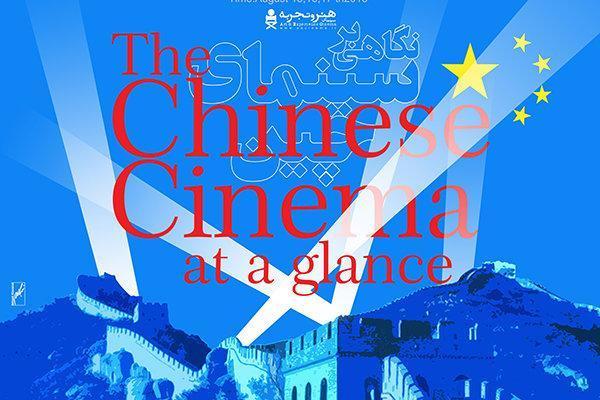 گروه سینمایی هنر و تجربه سینمای چین را مرور می کند
