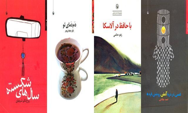انتشار مجموعه شعر، داستان و رمان ایرانی