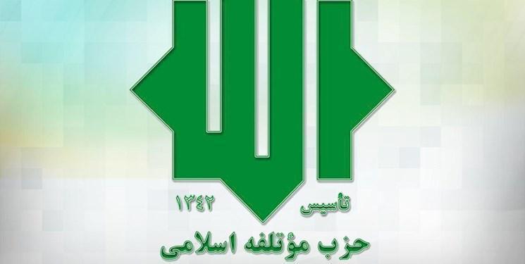 بیانیه حزب موتلفه اسلامی درباره تجمعات مرتبط با گرانی بنزین