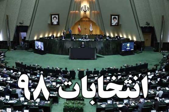 ثبت نام 40 نفر در گلستان برای شرکت در انتخابات مجلس