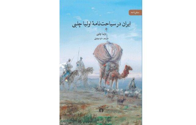 ایران در سیاحت نامه اولیا چلبی در یک کتاب