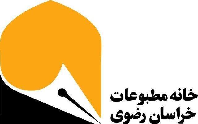هیات رئیسه خانه مطبوعات خراسان رضوی انتخاب شد