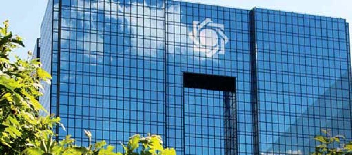اطلاعیه بانک مرکزی درباره حراج اوراق بدهی دولتی