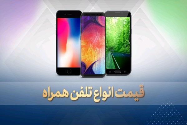 قیمت روز گوشی موبایل در 12 شهریور