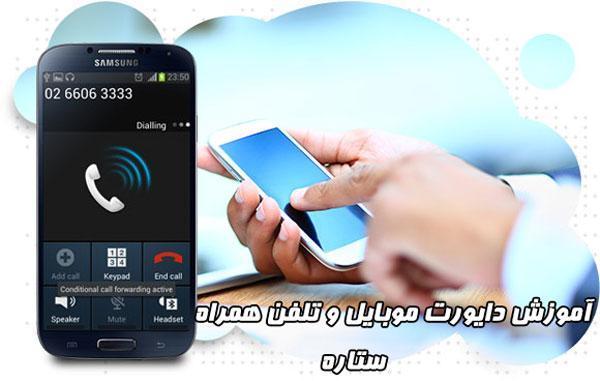 آموزش دایورت موبایل و تلفن ثابت
