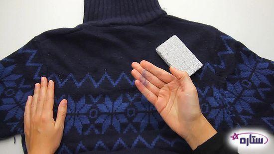 یک ترفند جالب برای از بین بردن پرز لباس ها