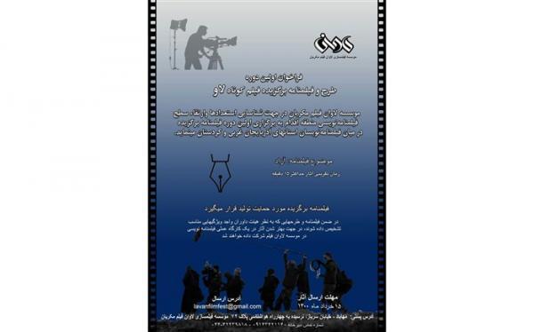 فراخوان اولین دوره طرح و فیلمنامه برگزیده فیلم کوتاه لاو منتشر شد