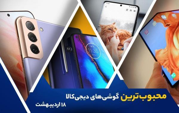 10 گوشی موبایل محبوب در خبرنگاران (18 اردیبهشت 1400)