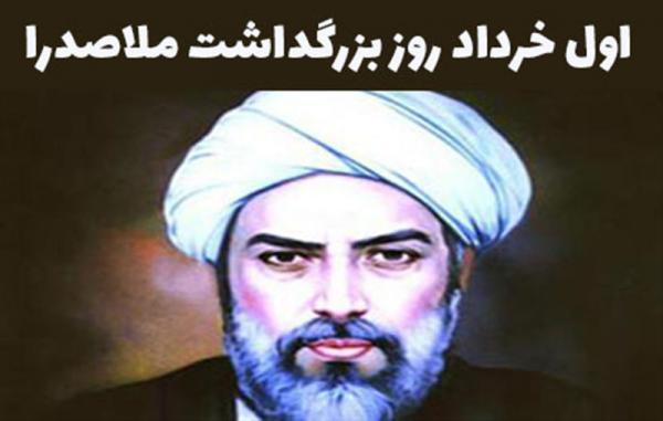 بمناسبت بزرگداشت صدرالمتالهین ملاصدرای شیرازی، کُنج دِنج عالم فارسی