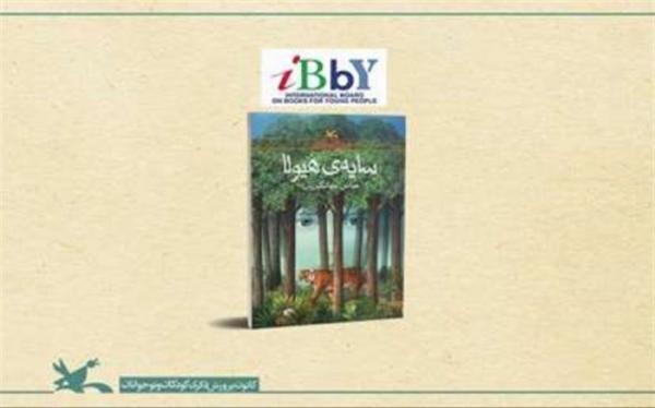 لوح افتخار IBBY به کتاب سایه هیولا عباس جهانگیریان اهدا شد